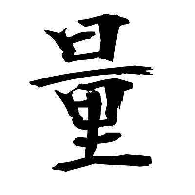量 (quantity) kanji