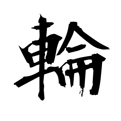 輪 (wheel) kanji
