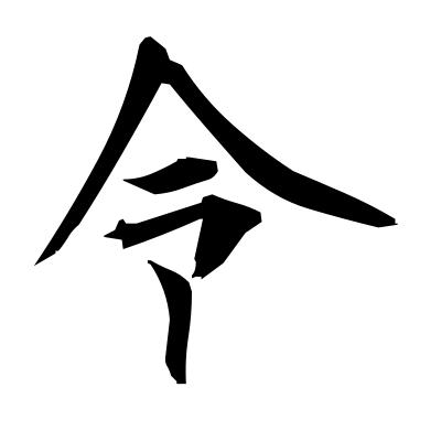 令 (orders) kanji