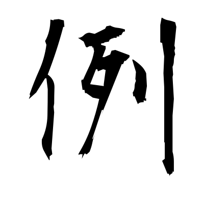 例 (example) kanji