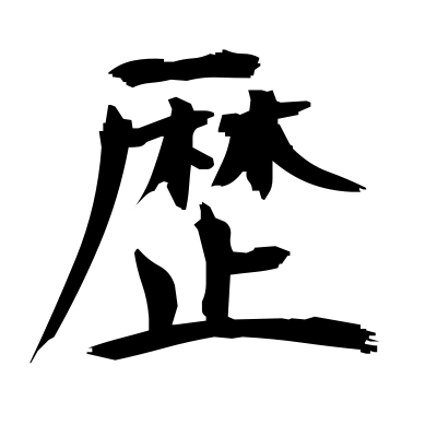 歴 (curriculum) kanji