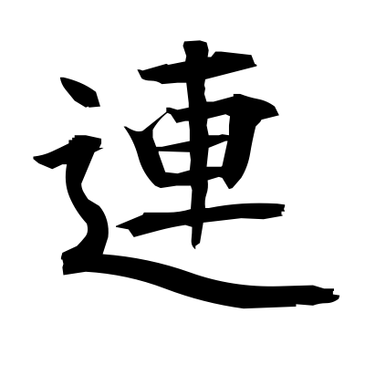 連 (take along) kanji