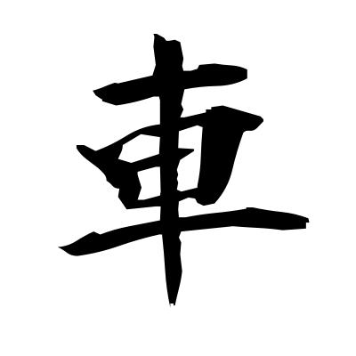 車 (car) kanji