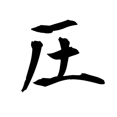 圧 (pressure) kanji