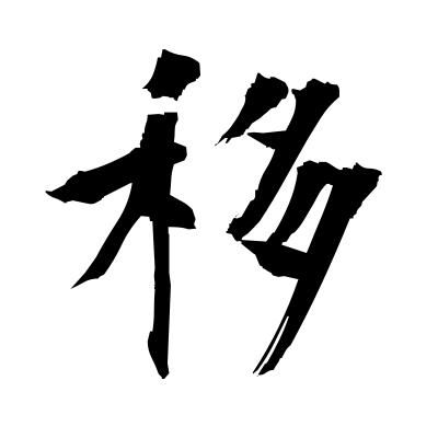移 (shift) kanji