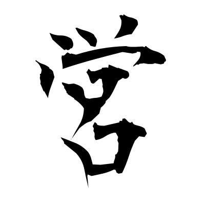 営 (occupation) kanji