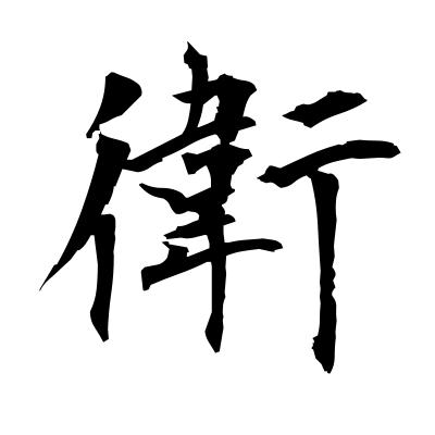 衛 (defense) kanji
