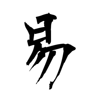 易 (easy) kanji