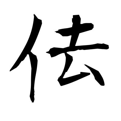 佉 (surname) — Kanji dictionary — Red Finch Japanese Page