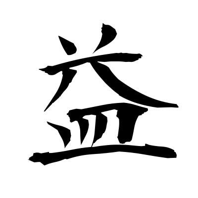益 (benefit) kanji