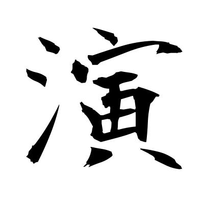 演 (performance) kanji