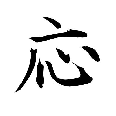 応 (apply) kanji