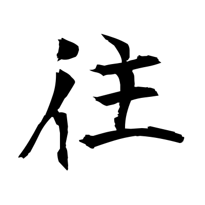 往 (journey) kanji