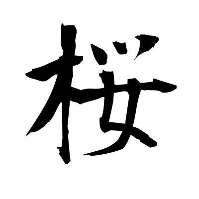 桜 (cherry) kanji