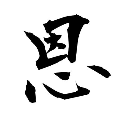 恩 (grace) kanji