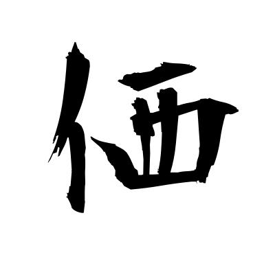 価 (value) kanji