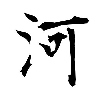 河 (river) kanji