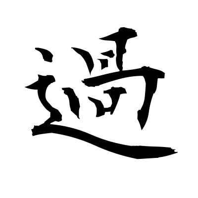 過 (overdo) kanji