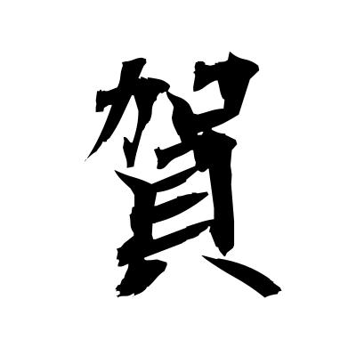 賀 (congratulations) kanji