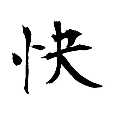 快 (cheerful) kanji