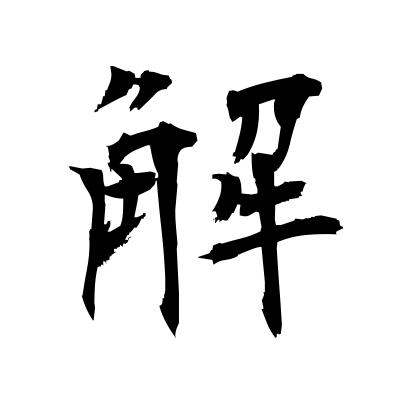 解 (unravel) kanji