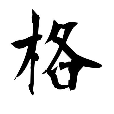 格 (status) kanji