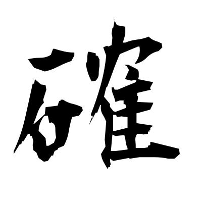 確 (assurance) kanji