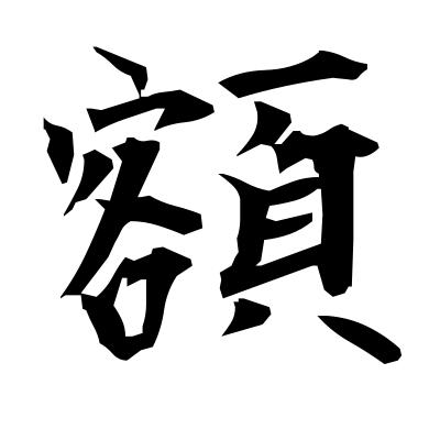 額 (forehead) kanji
