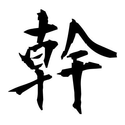 幹 (tree trunk) kanji