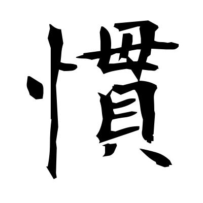 慣 (accustomed) kanji