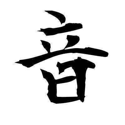 音 (sound) kanji