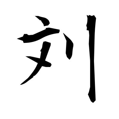 刘 (surname) — Kanji dictionary — Red Finch Japanese Page