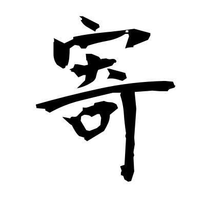 寄 (draw near) kanji