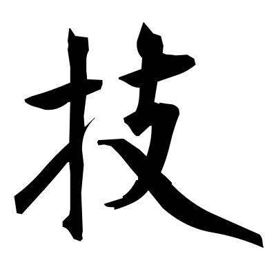 技 (skill) kanji