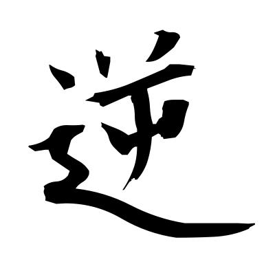 逆 (inverted) kanji