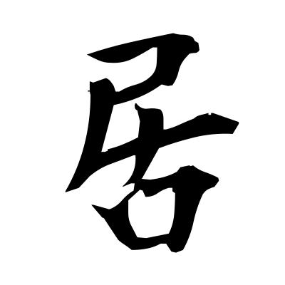 居 (reside) kanji