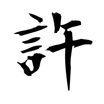 許 (permit) kanji