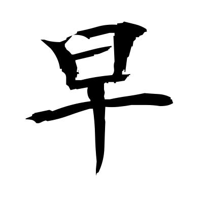 早 (early) kanji