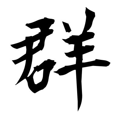 群 (flock) kanji