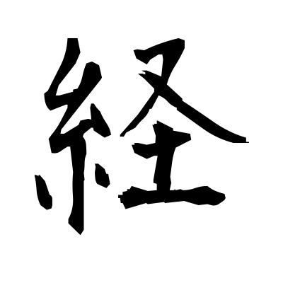 経 (sutra) kanji