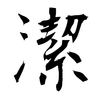 潔 (undefiled) kanji