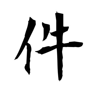 件 (affair) kanji
