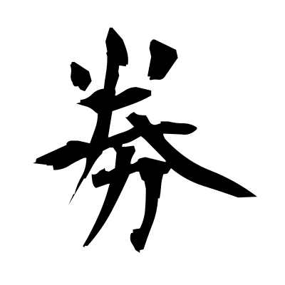 券 (ticket) kanji