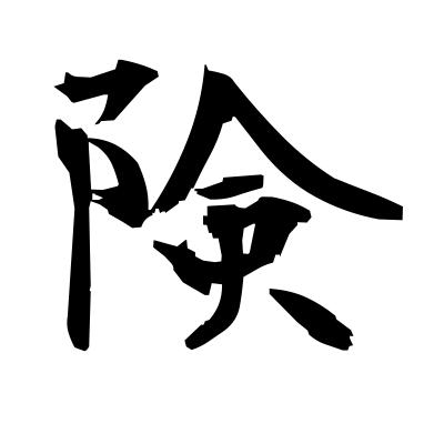 険 (precipitous) kanji