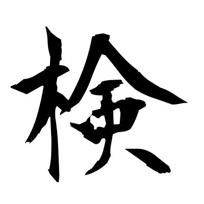 検 (examination) kanji