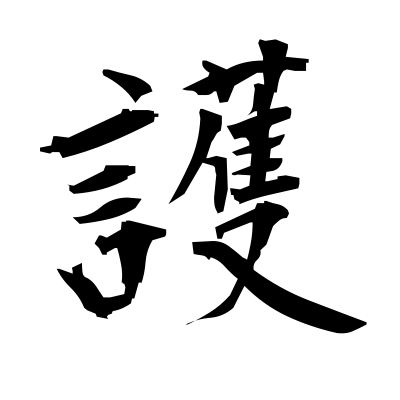 護 (safeguard) kanji