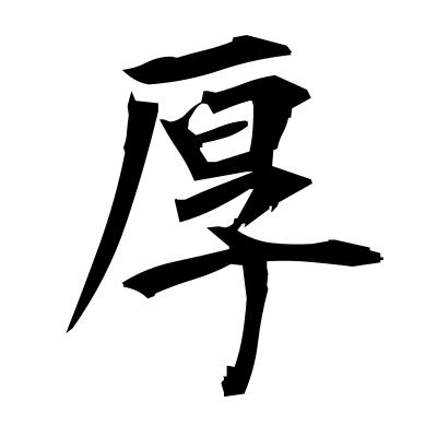 厚 (thick) kanji