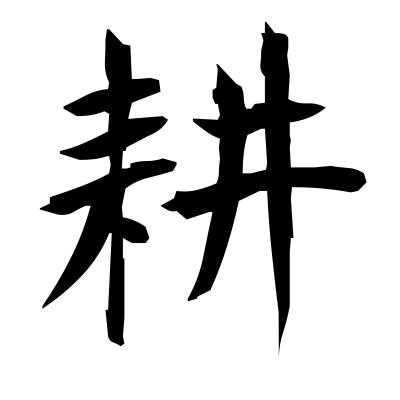 耕 (till) kanji