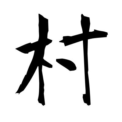村 (village) kanji