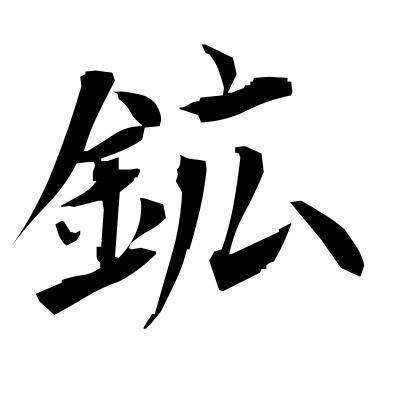 鉱 (mineral) kanji